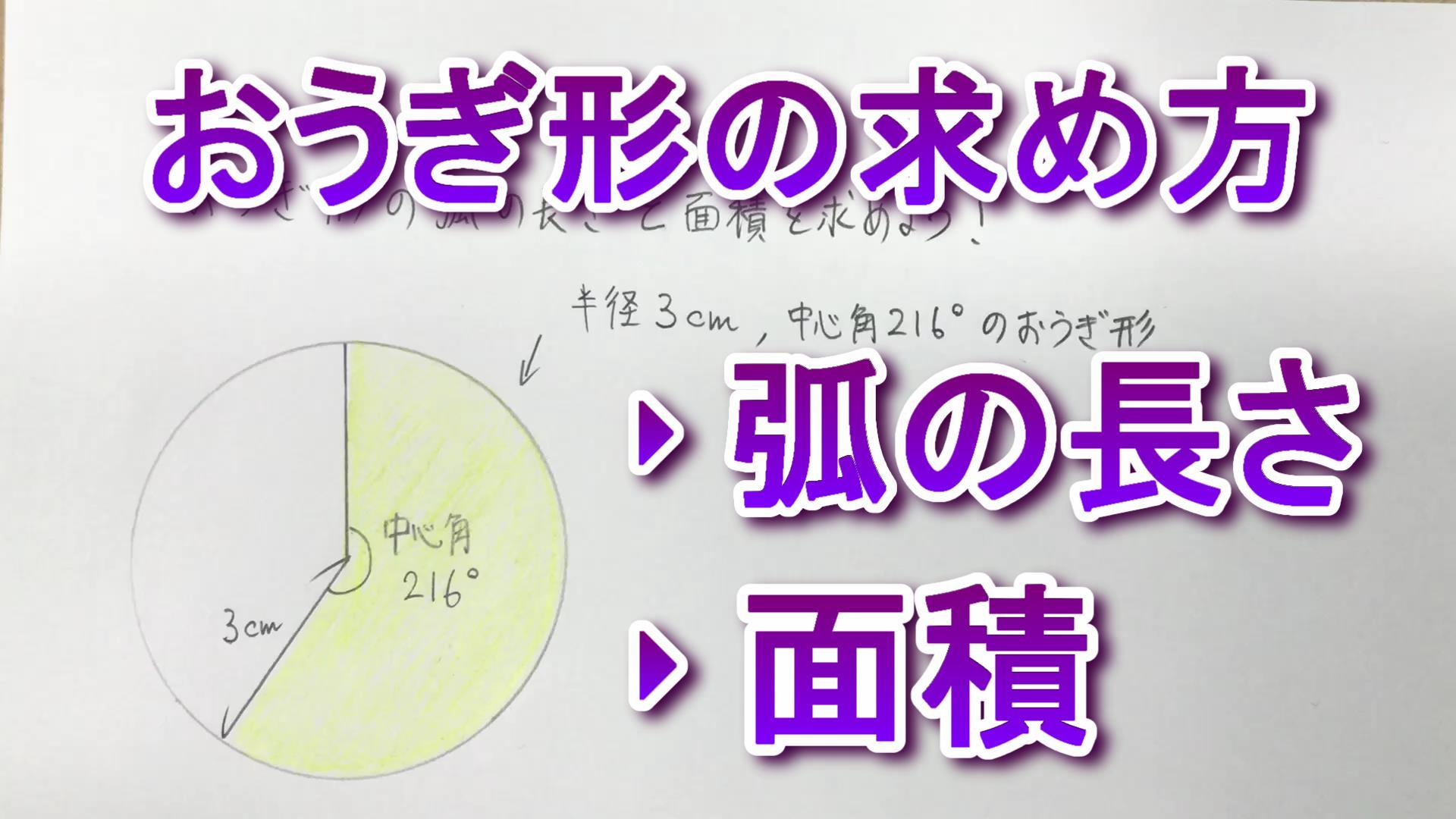 形 の の 面積 求め 方 おう ぎ レンズ形の面積の求め方。