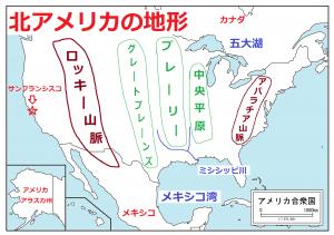 北 アメリカ 山脈 Category:北アメリカの山地 - Wikipedia
