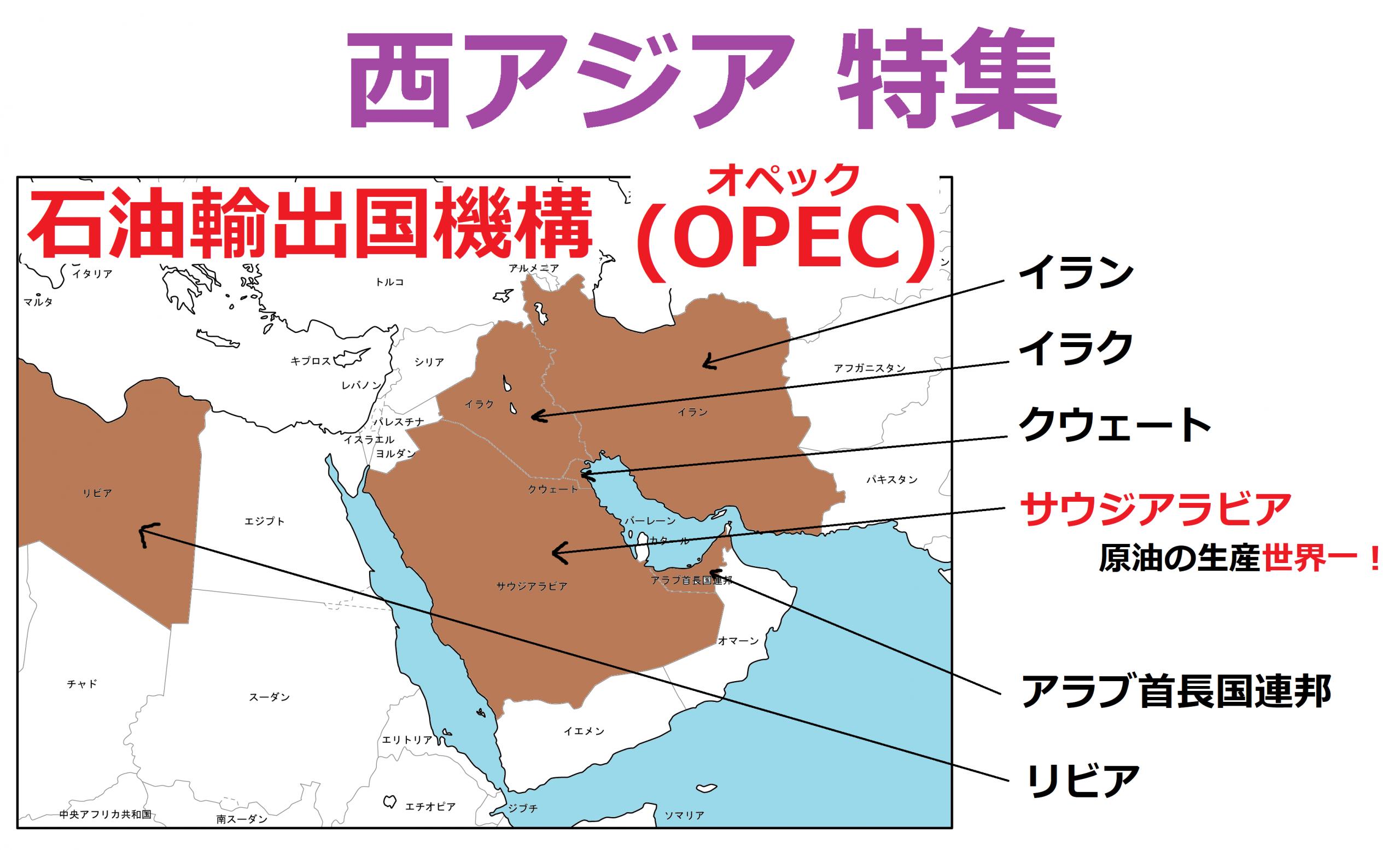 西アジアが出題されたらOPECだ! | インターネット家庭教師のアスミラ